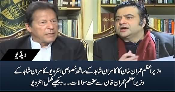 On The Front (PM Imran Khan's Exclusive Interview With Kamran Shahid) - 1st January 2021