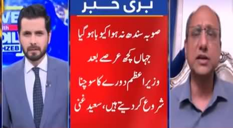 Live with Adil Shahzeb (Chances of Increase in Conflict Between Federal & Sindh Govt) - 4th August 2021