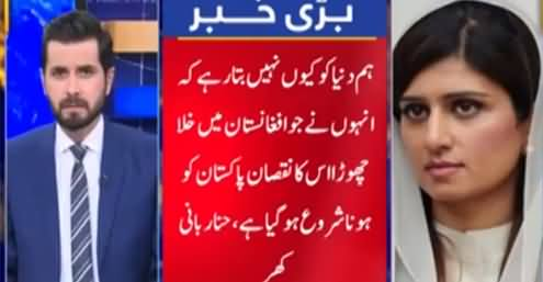 Live with Adil Shahzeb (Pak-US Relations In Peril over Afghanistan) - 21st September 2021