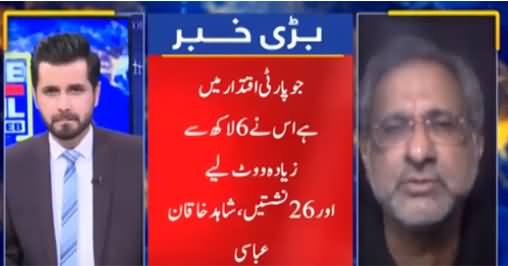 Live with Adil Shahzeb (Who Will Be The PM of Azad Kashmir?) - 26th July 202
