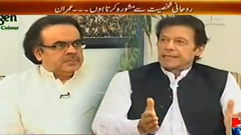 Live With Dr. Shahid (Imran Khan Exclusive Interview with Dr. Shahid Masood) - 4th July 2014