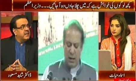 Live With Dr. Shahid Masood (Imran Khan Chahta Hai Mein Chala Jayon - Nawaz Sharif) – 15th September 2015