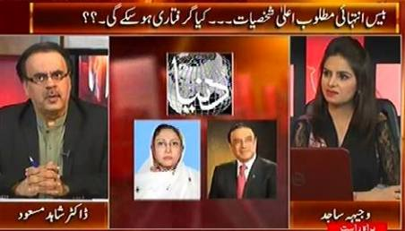 Live With Dr. Shahid Masood (20 Most Wanted Personalities To Be Arrested) – 29th August 2015