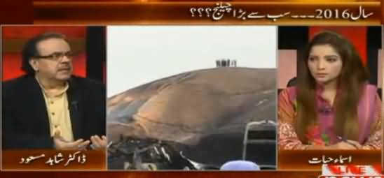 Live With Dr. Shahid Masood (2016, What Is The Biggest Challenge?) – 31st December 2015