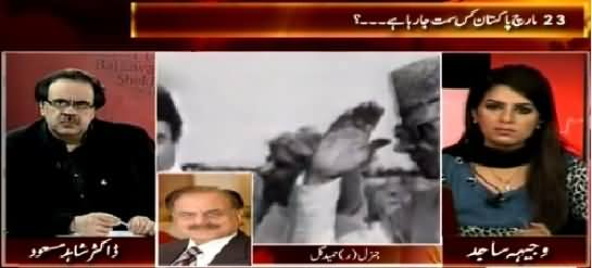 Live With Dr. Shahid Masood (23rd March, What is the Future of Pakistan?) – 23rd March 2015