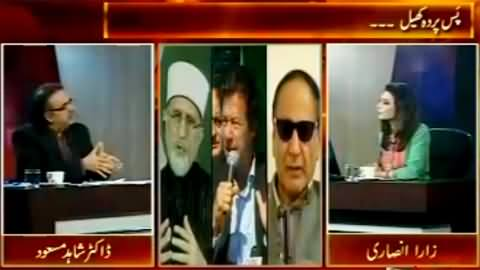Live with Dr. Shahid Masood (Altaf Hussain Issue, Opposition Grand Alliance) - 5th June 2014