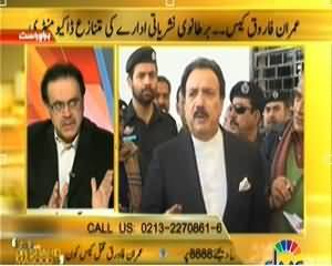 Live With Dr. Shahid Masood (Altaf Hussain Ko Kis Se Khatra Hai?) - 30th January 2014