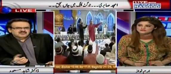 Live With Dr. Shahid Masood (Amjad Sabri Ki Shahadat) – 22nd June 2016