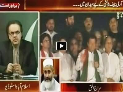 Live With Dr. Shahid Masood (Army Chief to Resolve the Political Crises) - 29th August 2014
