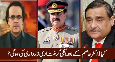 Live With Dr. Shahid Masood (Asif Zardari's Right Hand Dr. Asim Arrested) – 26th August 2015