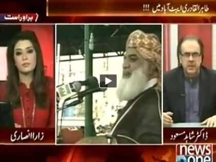Live With Dr. Shahid Masood (Attack on Fazal ur Rehman & Tahir ul Qadri in Abbottabad) - 23rd October 2014