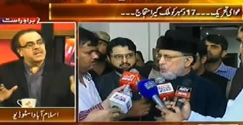 Live With Dr. Shahid Masood (Awami Tehreek Ne Bhi Protest Ka Elan Kar Diya) – 9th December 2014