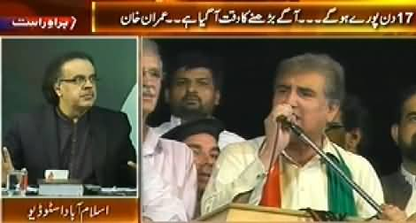 Live with Dr. Shahid Masood (Azadi & Inqilab March Special) 8PM to 9PM - 30th August 2014