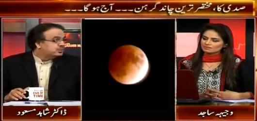 Live With Dr. Shahid Masood (Blood Moon, Khooni Chaand Ki Haqeeqat Kya Hai?) – 4th April 2015
