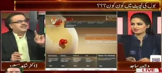 Live With Dr. Shahid Masood (BOL Channel Ki Lapait Mein Kaun Kaun Aya?) – 31st May 2015