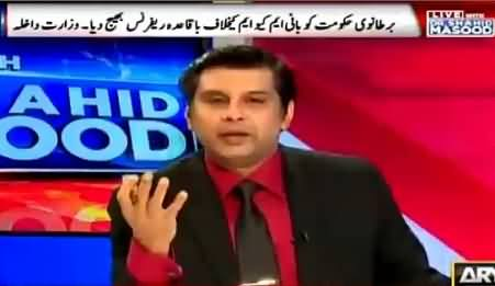 Live With Dr Shahid Masood (Ch. Nisar Sends Reference To UK Against Altaf) – 30th August 2016
