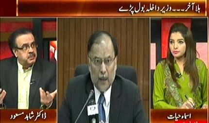 Live With Dr. Shahid Masood (Chaudhry Nisar Aur Khawaja Asif Mein Jung) – 14th October 2015