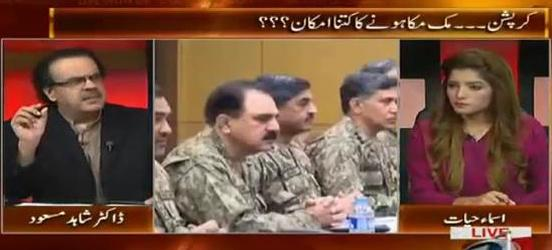 Live With Dr. Shahid Masood (Corruption: Muk Muka Hone Ka Kitna Imkan?) – 26th January 2016