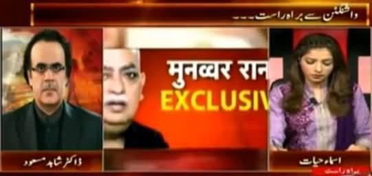 Live With Dr. Shahid Masood (Corruption Operation: Kya Muk Muka Ho Gya) - 25th October 2015