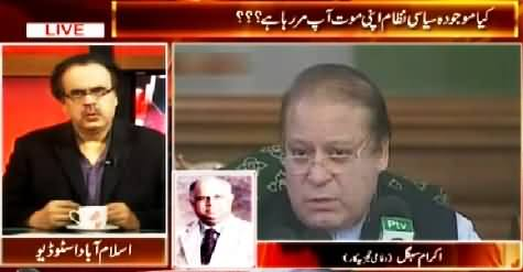 Live With Dr. Shahid Masood (Current Political System is Dying Its Own Death) – 1st March 2015