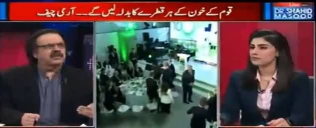 Live With Dr Shahid Masood (Dehshatgardon Se Badla Lein Ge - Army Chief) - 17th February 2017