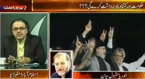 Live with Dr. Shahid Masood (Dharna Special Transmission) 11PM to 12AM - 27th August 2014