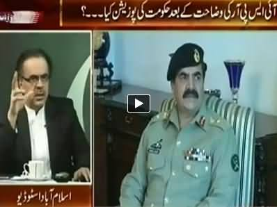 Live With Dr. Shahid Masood (Dharna Special Transmission) 11PM To 12AM - 29th August 2014