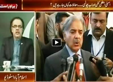 Live With Dr. Shahid Masood (Troubles Increasing For Sharif Govt) 7PM To 9PM – 26th August 2014