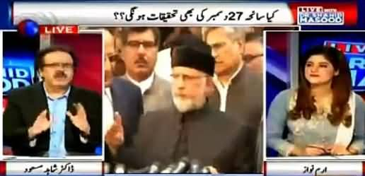 Live With Dr Shahid Masood (Discussion on Different Issues) – 27th July 2016