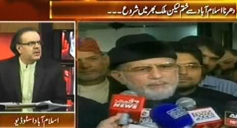 Live With Dr. Shahid Masood (Dr. Tahir ul Qadri Ended His Dharna in Islamabad) – 22nd October 2014