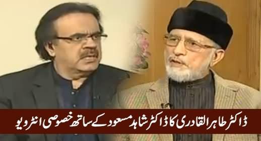 Live With Dr Shahid Masood (Dr. Tahir ul Qadri Exclusive Interview) – 15th June 2016