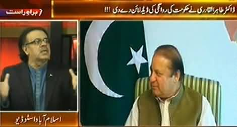 Live With Dr. Shahid Masood (Dr. Tahir ul Qadri Gives the Deadline of Govt End) - 6th August 2014