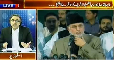 Live With Dr. Shahid Masood (Dr. Tahir ul Qadri Invites Nawaz Sharif For Live Debate) – 18th July 2014