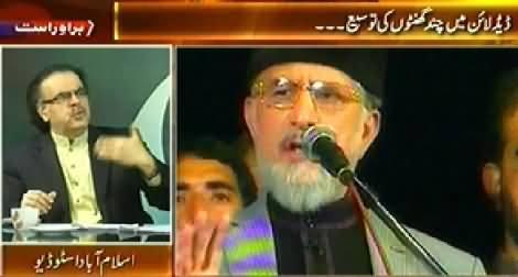Live with Dr. Shahid Masood (Dr. Tahir ul Qadri's Deadline) 8PM to 9PM - 27th August 2014