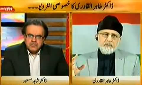 Live With Dr. Shahid Masood (Dr. Tahir ul Qadri Exclusive Interview) – 25th April 2014