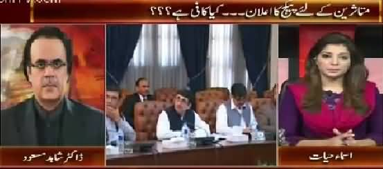 Live With Dr. Shahid Masood (NA-154, PTI & PMLN Once Again Face to Face) – 28th October 2015