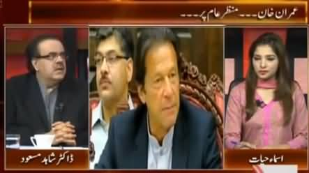 Live With Dr. Shahid Masood (Finally Imran Khan on Media Screen) – 3rd November 2015
