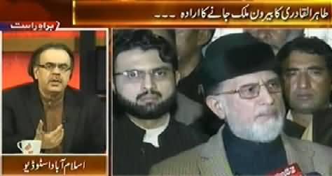 Live With Dr. Shahid Masood (Finally, Tahir ul Qadri Decides To Leave Pakistan) - 25th October 2014