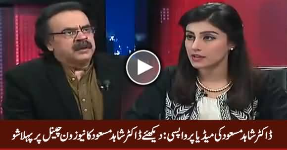 Live With Dr Shahid Masood (First Show of Dr. Shahid on News One) – 14th February 2017