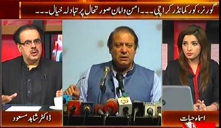Live With Dr. Shahid Masood (Governor, Core Commander Conference) – 5th October 2015