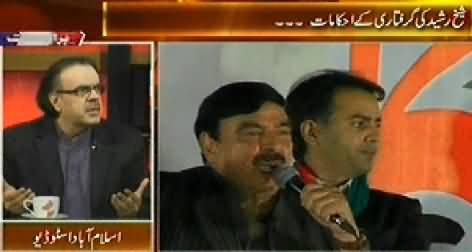Live With Dr. Shahid Masood (Govt is Going to Arrest Sheikh Rasheed) – 14th November 2014