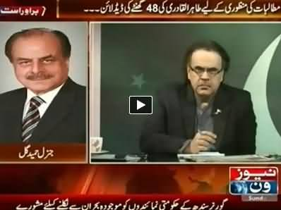 Live with Dr. Shahid Masood (Govt Planning Its Strategy) 1PM To 2PM - 17th August 2014