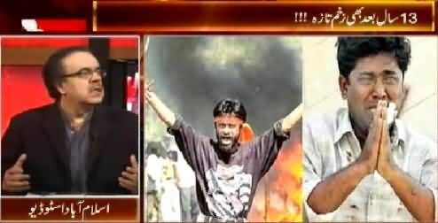 Live With Dr. Shahid Masood (Gujrat Riots: 13 Saal Baad Bhi Zakhm Taza) – 27th February 2015