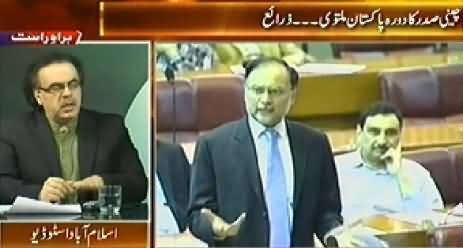 Live With Dr. Shahid Masood (Harsh Speech of Ahsan Iqbal in Parliament) - 11PM To 12AM - 4th September 2014