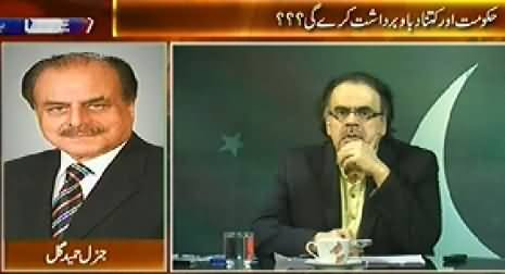 Live with Dr. Shahid Masood (How Much Pressure Govt Can Afford?) 7PM to 8PM - 27th August 2014
