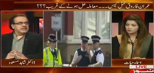 Live With Dr. Shahid Masood (Imran Farooq Case, Iran Vs Saudia & Other Issues) – 7th January 2016