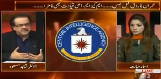 Live With Dr. Shahid Masood (Imran Farooq Murder Case Progress) - 5th December 2015