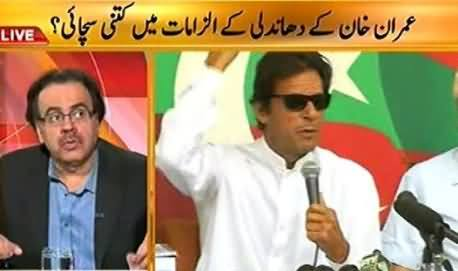 Live With Dr. Shahid Masood (Imran Khan's Allegations to Geo, How Much Reality?) – 2nd May 2014