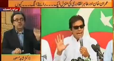 Live With Dr. Shahid Masood (Imran Khan and Dr. Tahir ul Qadri, Same Purpose?) - 5th May 2014