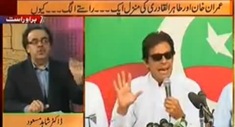 Live With Dr. Shahid Masood (Imran Khan and Dr. Tahir ul Qadri, Same Purpose?) - 5th May 2014